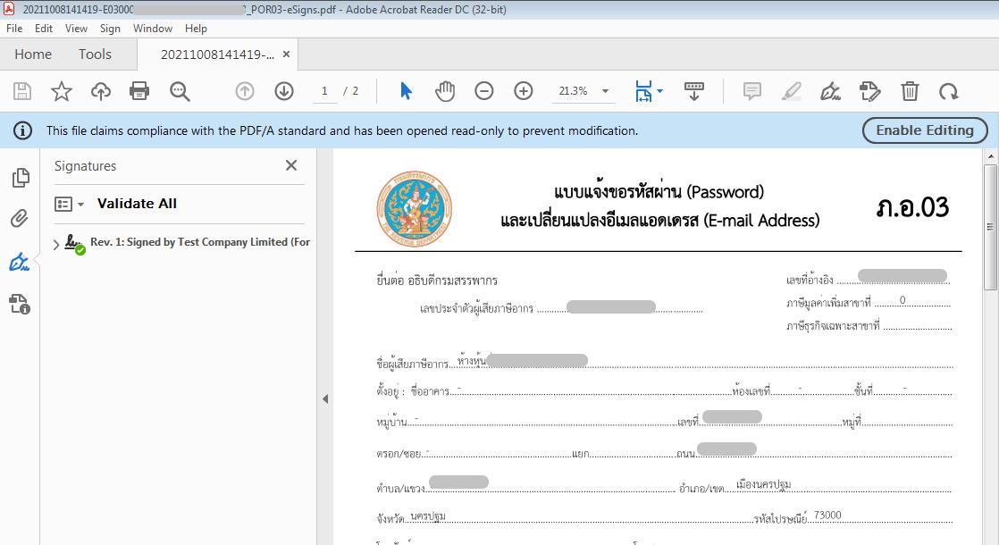 แบบแจ้งขอรหัสผ่าน (Password) และเปลี่ยนแปลงอีเมล (E-mail Address) ภ.อ.03
